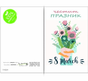Картичка TFA024