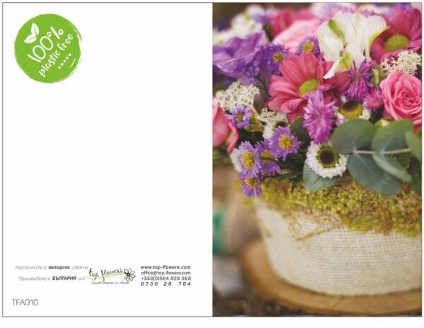 Postcard TFA010