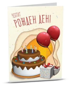 iGreet - Happy birthday with cake and balloons